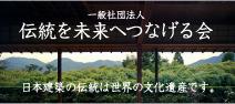 一般社団法人 伝統を未来へつなげる会 日本建築の伝統は世界の文化遺産です。
