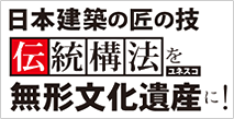 伝統構法をUNESCO無形文化遺産に!